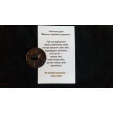 Монета Долі Так Ні / Бронзове покриття / Оберіг у Гаманець