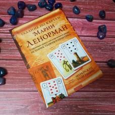 Книга Гадание по Картам Марии Ленорман