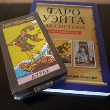 Таро Уэйта + книга по таро Уэйта
