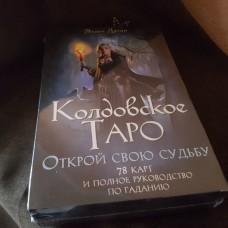 Колдовское Таро/ подарочный набор с книгой