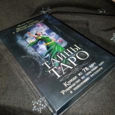Тайны Таро /подарочный набор карты+книга (реплика)