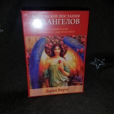 """Дорин Вирче """"Послание архангелов"""""""