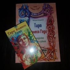 Таро Колесо Года /набор книга+колода(реплика)