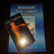 Таро 78 дверей набор книга + колода (реплика)