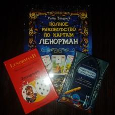 Карты Ленорман набор книга + 2 колоды