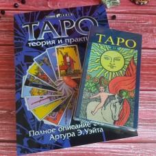 Классическое Таро Райдера Уэйта  комплект с колодой и книгой