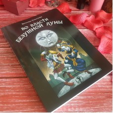 """Книга """"Во власти безумной луны"""""""