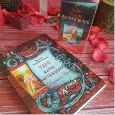 Набор таро Магия наслаждения книга+ колода /реплика