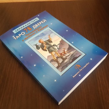 Книга 78 дверей