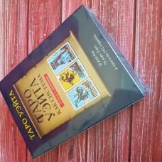 Таро Райдера Уэйта в подарочном формате с книгой