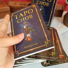 Таро снов (набор карты+книга)/реплика Ло Скарабео