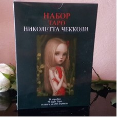 Набор Таро Николетта Чекколи/карты + книга