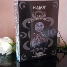 Набор Таро Во Власти Безумной  Луны/карты + колода