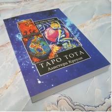 Книга Таро Тота