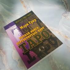Книга Полная книга перевёрнутых карт Таро / Мери Грир
