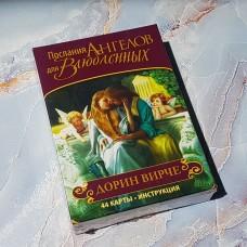 Оракул Послания ангелов для Влюбленных / Дорин Вирче